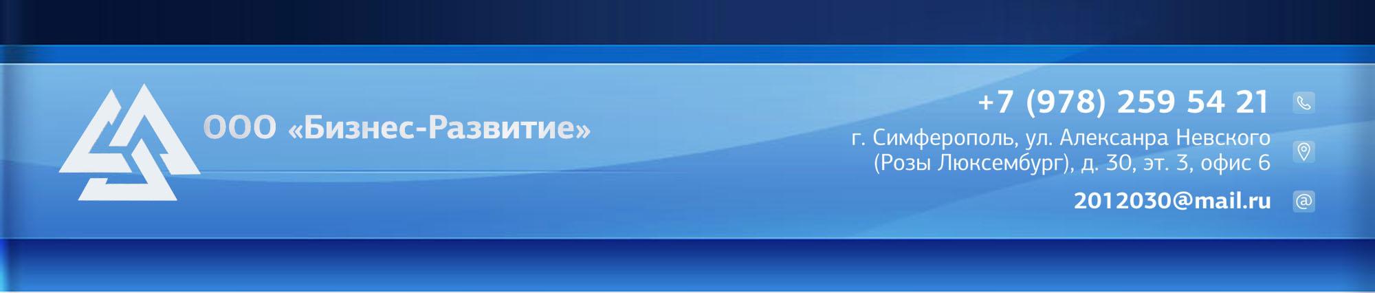 Компания ООО «Бизнес-Развитие»